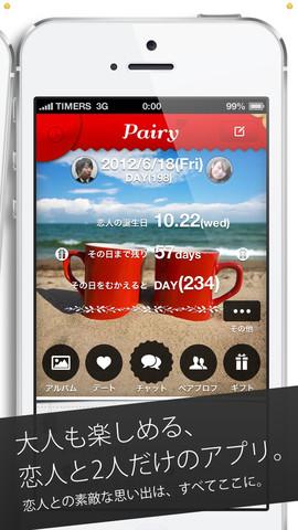 カップル専用恋人アプリのペアリー