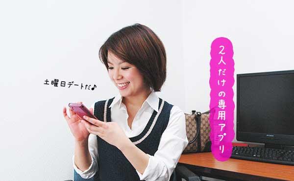 人気カップル専用アプリ!恋人と便利アプリを使えば特別感もアップ!
