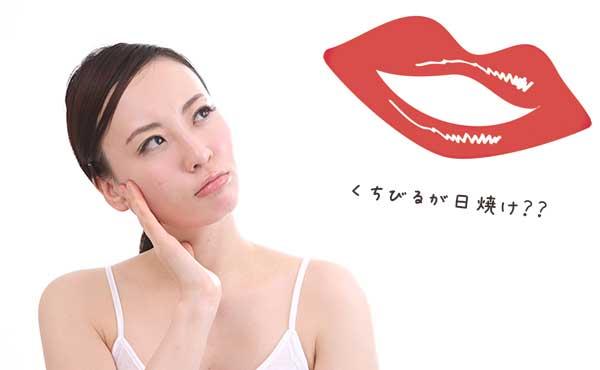 唇の荒れは日焼けが原因?シミとくすみを防ぐ紫外線対策が必要な訳