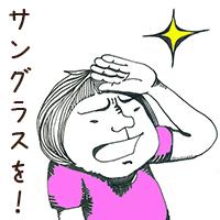 眉間のしわ&紫外線対策「表情じわ対策」にはサングラスが外せない!