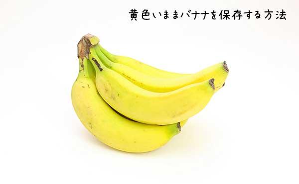 バナナを保存する裏技・黄色いまま2週間も夢じゃない