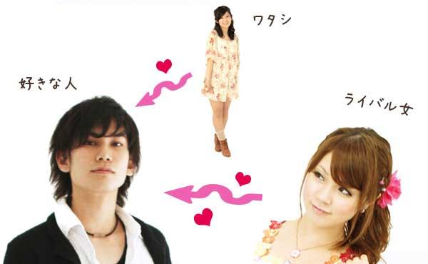『絶対に好きな人を振り向かせたい!』恋のライバルに勝つ方法4つ