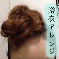 浴衣に似合うヘア可愛いふわふわプチモヒカン簡単アレンジ