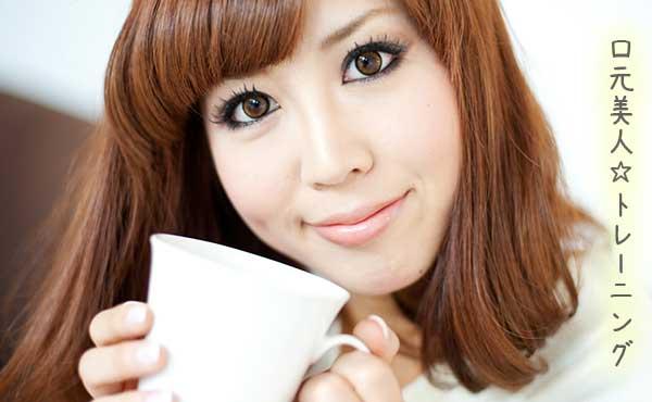 【口元美人になれる】口角トレーニングは意外とカンタンで効果大!