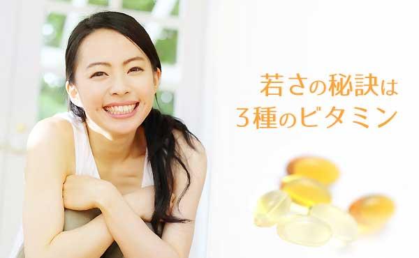 アンチエイジングに絶対必要なサプリは「肌が若返る」3種のビタミン