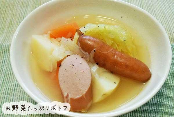 温野菜たっぷりのウインナーポトフ