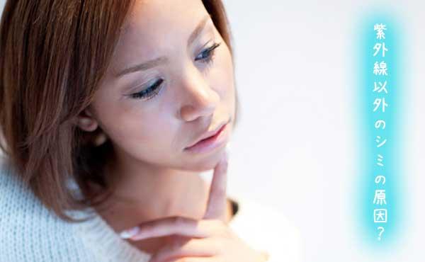 【シミ対策と原因】紫外線カットだけでは「しみ予防」は完璧じゃない