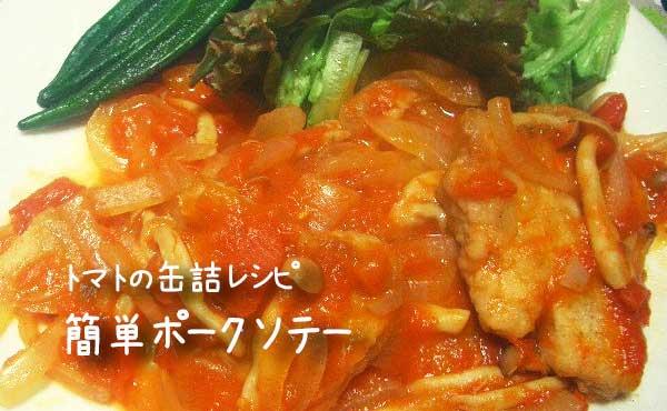 トマト缶レシピ・甘酸っぱいポークソテー
