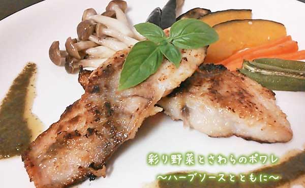 鰆(サワラ)レシピ~彩り野菜とさわらのポワレ簡単イタリアン風