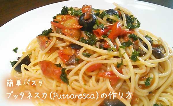 パスタ簡単レシピ「本格プッタネスカ」大人なイタリアンが簡単15分