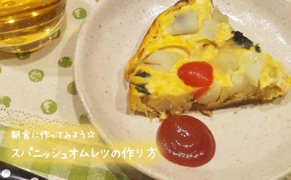 【スパニッシュオムレツの作り方】朝食やおもてなし料理にも最適!