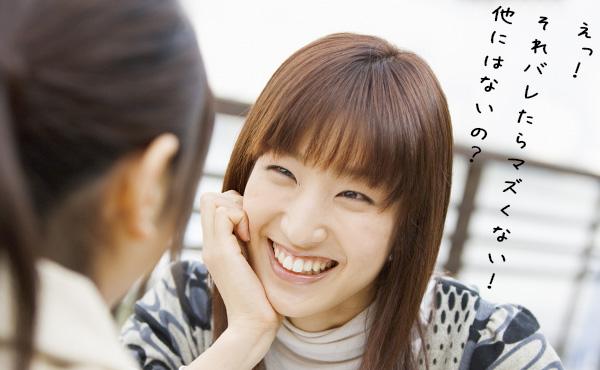 【女の本音】恋愛中の彼氏に教えたいけど絶対言えない3つのこと