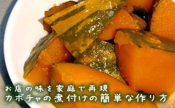 簡単かぼちゃの煮付けレシピ【料亭の味を再現する作り方】