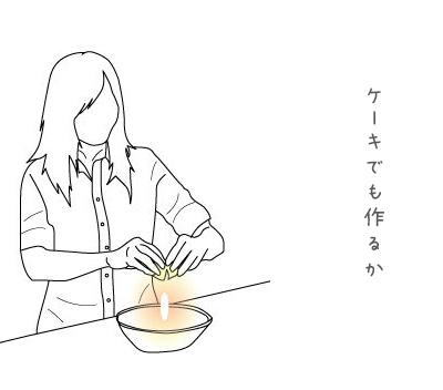 ひとりで自分用ケーキを作る女性