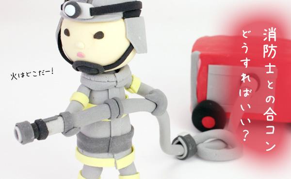 消防士との合コン必勝法!「結婚」を狙ってアピールしたい4つのこと