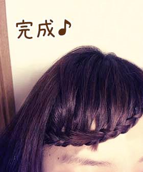 前髪三つ編みの完成