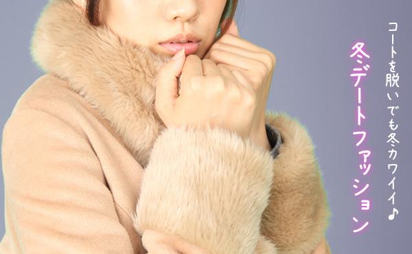 冬のおすすめデート服!可愛く魅せる服装【冬編】3つのポイント!