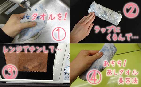 【蒸しタオル美容法】毛穴スッキリ肌にハリ!ホットタオルの美容効果