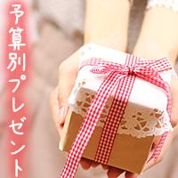 彼氏へのプレゼント予算1000円~5000円・1~3万円ならコレ買おう!