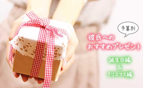 彼氏へのプレゼント予算千円~5千円1~3万円で喜ばれる物