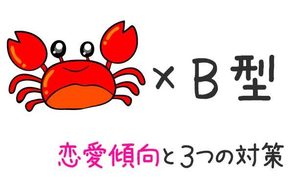 蟹座B型女性の恋愛傾向と恋を成功させる3つのポイント