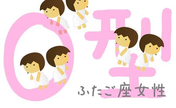 双子座O型女性の恋愛傾向と幸せな恋をする3つのポイント