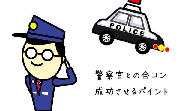 警察官との合コンを成功させる!ポリスメンを捕まえる恋の必勝法