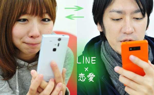 【無料人気アプリ×恋】恋愛に役立つLINEの使い方8つ