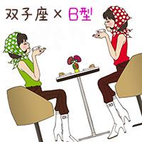 【双子座B型女性の恋愛】アバンチュールが得意な小悪魔の恋!