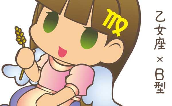 【乙女座B型女性の恋愛】2つの長所が恋の成功パワーを発揮する
