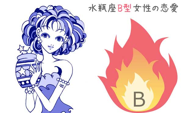 水瓶座B型女性の恋愛運アップの秘訣「熱さ・冷たさ」のバランスが命