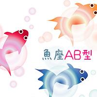 魚座のAB型女性の恋愛傾向を分析&恋愛を掴む3つのコツ