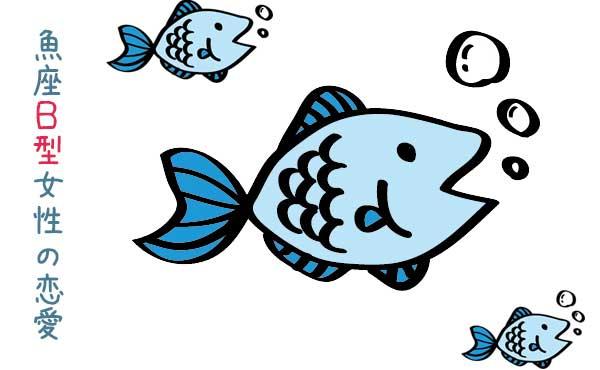 流されやすい魚座+自分本位なB型の恋愛成就のための3つのこと