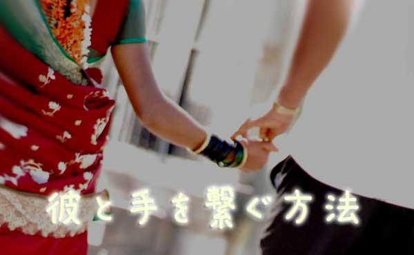 デートで手を繋ぐ!つなぎたい!好きな人を誘導する5つの仕草
