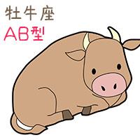 真面目な牡牛座+ツンデレAB型を上手に利用して恋愛成就☆
