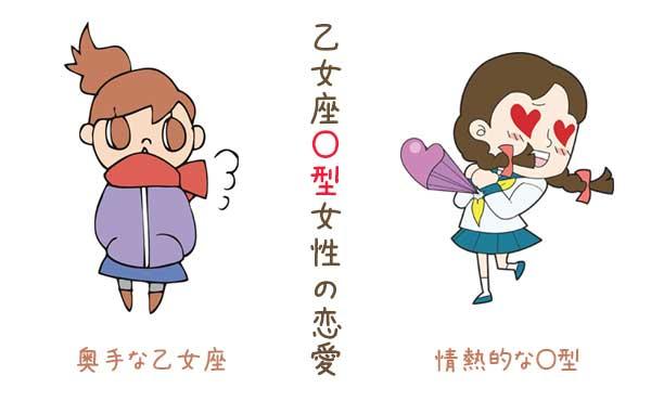乙女座&O型女性の縁結びの3か条!恋のチャンスを広げて恋愛成就