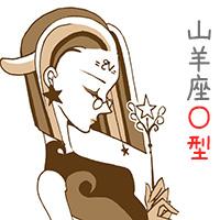 山羊座+O型女性の恋愛を成功させるために注意したい2つのポイント
