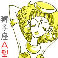 獅子座+A型女性の幸せを呼ぶ恋愛のカタチと恋愛成就ポイント