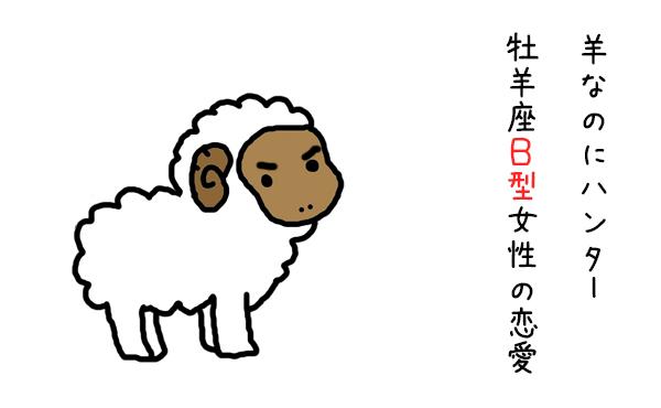 猪突猛進なハンター牡羊座+B型の恋愛を成功させるためのワンポイント