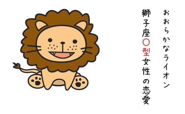 獅子座O型女性が恋愛を成功させるカギ【中身重視でサッパリと!】