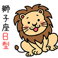 【獅子座B型女性の恋愛】愛される女になるためのポイント2つ