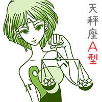 天秤座A型女性の恋愛「友達から恋人へ」スローな恋も得意!