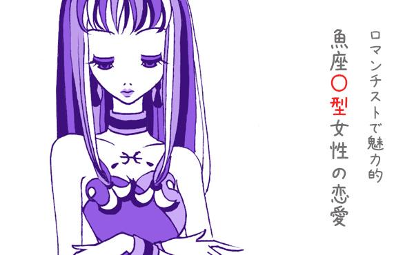 【魚座O型女性の恋愛成就のコツ】いい女の魅力№1【ダメ男に注意】