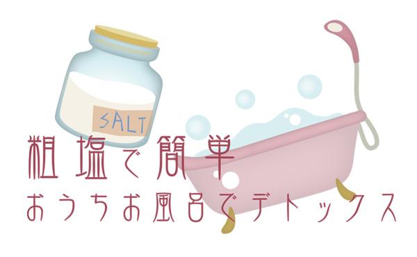 【塩風呂】粗塩お風呂でたっぷり発汗!「塩」は天然の美容入浴剤