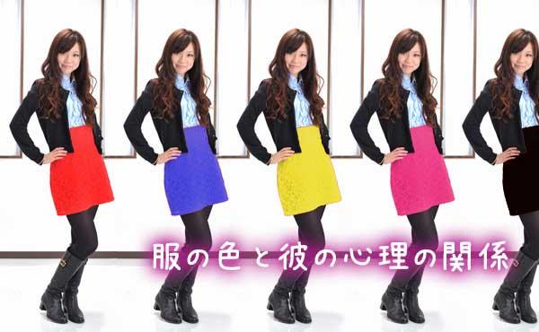 服の色に心理はあらわれる・今日の気分は何カラー?