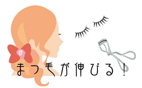 【まつ毛を伸ばす】寂しいまつげをグーンと伸ばす方法【フサフサ】