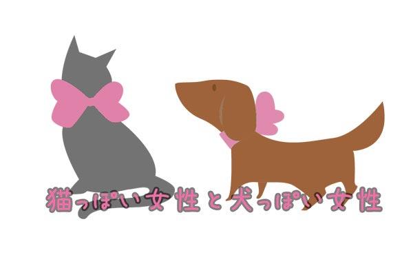 【犬派と猫派】幸せな恋ができるのは?彼女にしたいタイプはどっち?