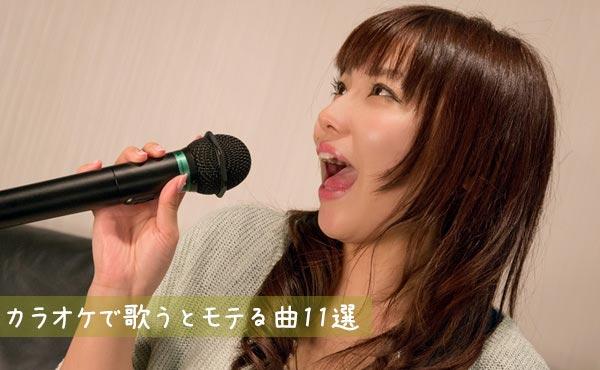 【カラオケでモテる曲】人気11曲!女性が歌うと可愛い!男ウケする歌