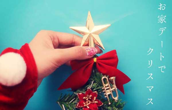クリスマスツリーに星を飾る女の子