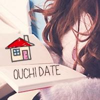 家デートで何する・ふたりの時間を満喫できる素敵なプラン